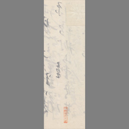伊藤博文書簡 代筆 児玉源太郎宛 国立国会図書館デジタルコレクション