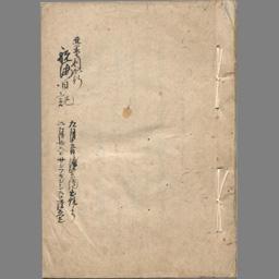 亜米利加行航海日記 一 万延元年の表紙