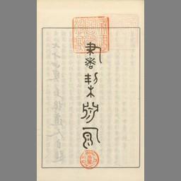 書契淵源 (文求堂書店): 1935|...
