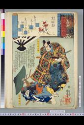 NDL-1301741「源氏雲浮世画合」 「末摘花」「熊谷次郎直実」「姉輪平太」・・『』