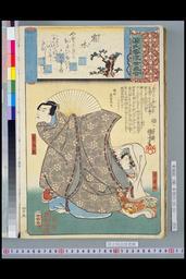 NDL-1303158「源氏雲浮世画合」 「宿木」「菅相丞」「苅屋姫」「四十九」・・『』