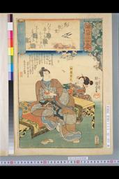 NDL-1305200「源氏雲浮世画合」 「花散里」「加藤重氏」・・『』