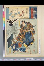 NDL-1305211「源氏雲浮世画合」 「末摘花」「熊谷次郎直実」「姉輪平太」・・『』