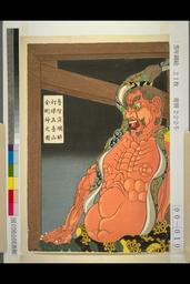 NDL-1307848魯智深爛酔打壊五台山金剛神之図(収載資料名:芳年錦絵) ・・『』