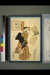 NDL-1313088百人一首絵抄 十 蝉丸(収載資料名:東錦絵百人一首) 百人一首絵抄・・『』