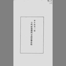 小銃 軽機関銃 拳銃射撃教範 軍令陸第三号 国立国会図書館デジタルコレクション