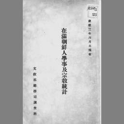 三高士図軸 ジャパンサーチ