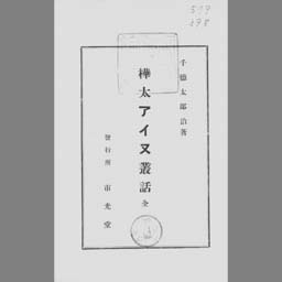 樺太アイヌ叢話 - 国立国会図書...