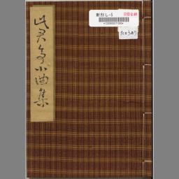 此君亭小曲集 自作肉筆版 Description Of Dignl Snorql For Japan Search