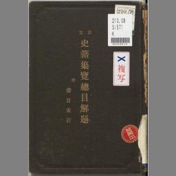 史籍集覧 (近藤出版部): 1926|...