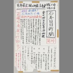 石巻日日新聞(号外). 平成23年...