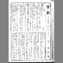 官報 1913年10月06日 国立国会図書館デジタルコレクション