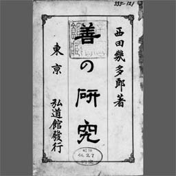 善の研究 - 文献詳細 - Ceek.jp ...