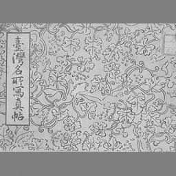 台湾名所写真帖 国立国会図書館デジタルコレクション