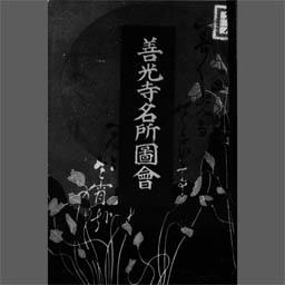 善光寺名所図会 国立国会図書館デジタルコレクション