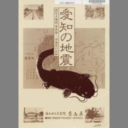 愛知の地震 濃尾大地震 東南海 三河地震の記録 国立国会図書館デジタルコレクション